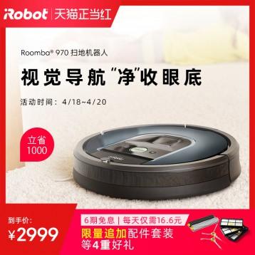 史低2999元包邮!iRobot 艾罗伯特 Roomba 970 扫地机器人