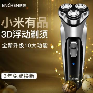 39.9元起包邮!小米有品 映趣 智能3D电动剃须刀