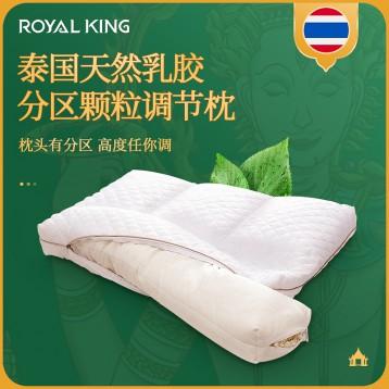 中檢溯源:泰國原裝進口 Royal King 泰國皇家分區天然乳膠枕