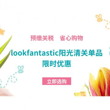 【购物清单】Lookfantastic中文官网【阳光清关】产品多品牌限时www.87pt8.com!