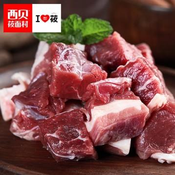 42.45元/斤【西贝莜面村】门店番茄牛腩同款原料:内蒙古牛腩块1kg