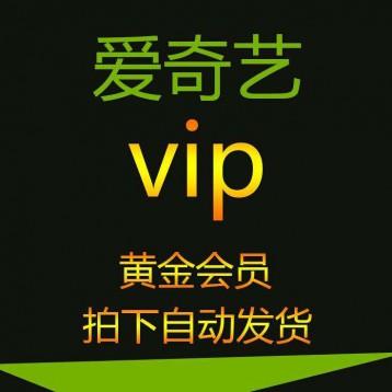 新低79元年卡!愛奇藝十周年活動 黃金vip會員 年卡12個月