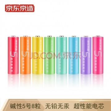 无铅无汞电池:京东京造 超性能彩虹电池 碱性无汞 5号/7号