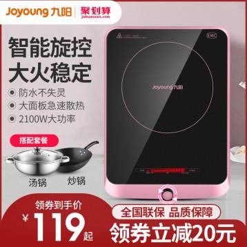 119元包邮!Joyoung 九阳 C21-SX810 电磁炉