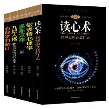 29.80元包邮!心理学畅销书《微表情心理学》《九型人格心理学》《墨菲定律》《读心术》《心理学的诡》全5册