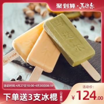 104元包邮!马迭尔 5口味 冰淇淋全家福套餐11支装+再送3支