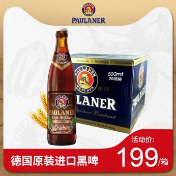 临期79元包邮!Paulaner 保拉纳/柏龙 德国原装进口黑啤 500ml*20瓶(5月)