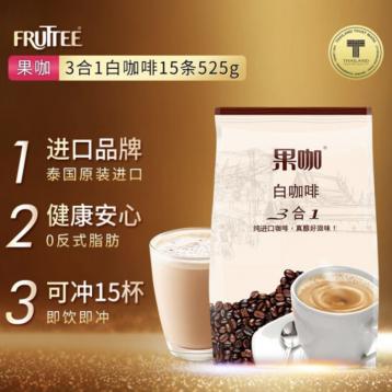 39.90元包邮!泰国商业部推荐:原装进口果咖三合一白咖啡粉35g*15条