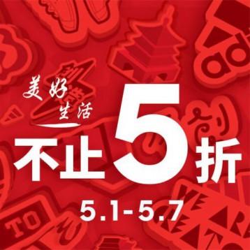 京東商城 adidas 阿迪達斯 美好生活季全場5折+大額優惠券