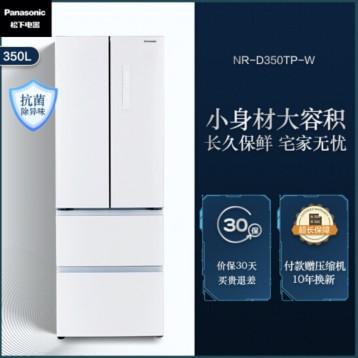 Panasonic 松下 NR-D350TP-W 变频风冷 多门冰箱 350L新低4510元包邮(需领券)
