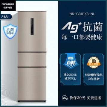 Panasonic 松下 NR-C31PX3-NL 313升风冷无霜变频三门冰箱3060元包邮(双重优惠)