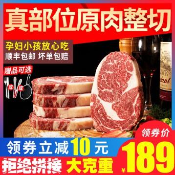 149元包邮!谷言 澳洲进口整切牛排套餐(眼肉+西冷+和牛腿)10片1300g