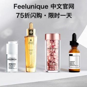 【僅限今天】Feelunique中文官網閃購75折!
