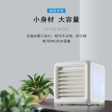 99元包邮!亨特(HUNTER)迷你桌面空调扇 家用办公室独享型