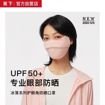 24元包邮!蕉下 可水洗 UPF50+专业防晒口罩(多色,也有加长护颈型)