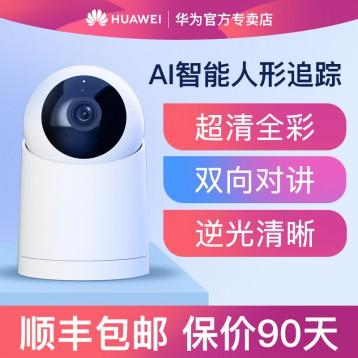 158元包邮!Huawei 华为 小豚当家高清智能摄像头