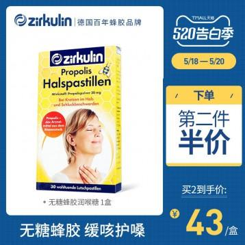 38元包邮!王一博同款 欧洲百年蜂胶品牌:Zirkulin 哲库林 蜂胶润喉无糖薄荷含片30片