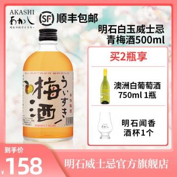 138元包郵!日本原瓶進口 Akashi 明石 白玉威士忌女士晚安青梅酒500ml