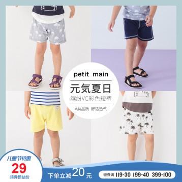 29元包邮!日本超高人气童装品牌petit main 椰树印花短裤(80~130码)