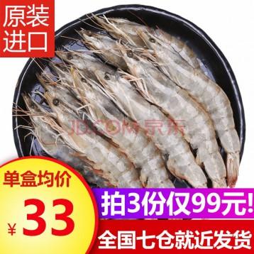 99元拍3件!九善食 原装进口 大号厄瓜多尔白虾毛重500g/盒(18-25只)