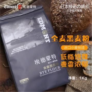 22元包邮!烘焙原料:埃德蒙特 黑麦全麦面粉  黑麦吐司面包粉1kg