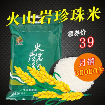 39元包郵!大米姐 2019年新米 柳河火山巖珍珠米5kg 壽司米