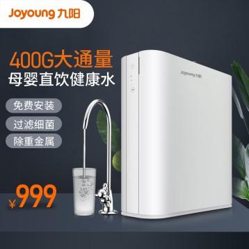 699元包邮!Joyoung 九阳 JR7501 家用RO反渗透膜净水器