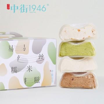118元包郵!新品上市:中街1946 易絲糯米糍冰淇淋 8袋(香草 抹茶 生巧 醬香)