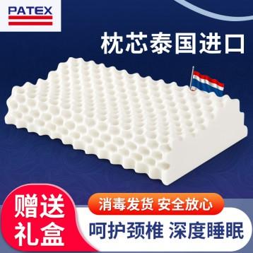 98元包郵!泰國進口 PATEX 天然乳膠枕頭