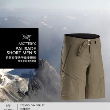 秒杀460元包邮包税!始祖鸟 Arcteryx Men's Palisade Short 男士速干短裤(吴哥灰)