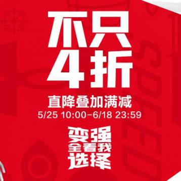 今晚上结束【UA中国官网大促】Under Armour安德玛618大促 不止4折!