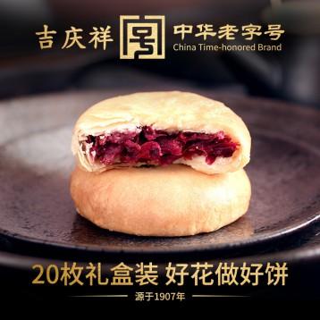 24.90元包邮【中华老字号】吉庆祥 玫瑰鲜花酥饼25g*20枚