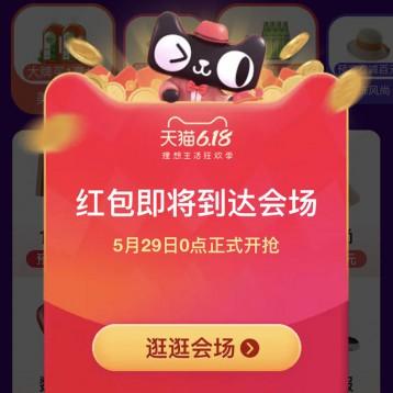 【天猫618超级红包】0点开抢,每日3次,最高618元