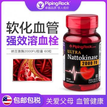 辅助溶血栓软化血管:美国朴诺纳豆激酶胶囊100mg*60粒