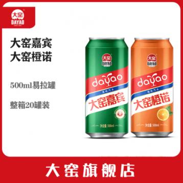 内蒙特产,大窑 嘉宾/橙诺 怀旧易拉罐碳酸汽水 500ml*20罐