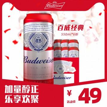 【临期】29元包邮!Budweiser 百威啤酒 英超联名定制限量罐500ml*6听(2020/7到期)