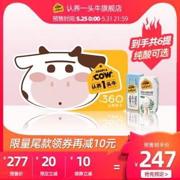 61付尾款:認養一頭牛 季度健康訂奶卡含12盒*6箱(純牛奶酸奶可選)