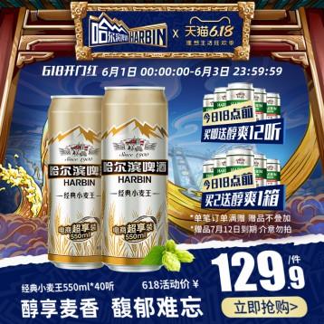 99.9元包邮!哈尔滨啤酒 经典小麦王 550ml*40听
