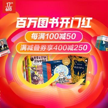 【京东图书618】百万图书开门红