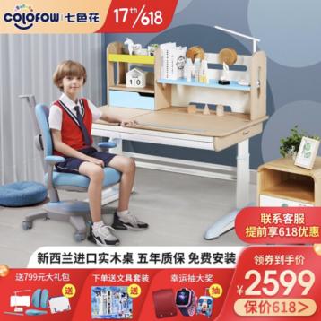 2589元秒杀!COLOFOW/七色花 儿童学习桌椅套装 新西兰进口实木