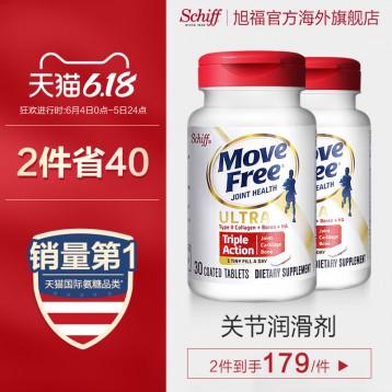109元包邮!美国进口 Schiff MoveFree Ultra骨胶原维骨力 超浓缩白瓶 30粒*2瓶