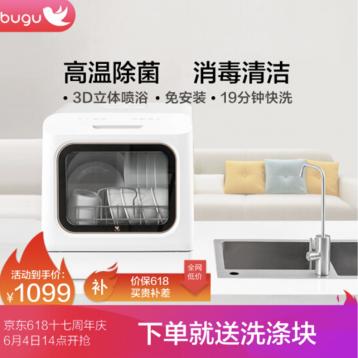 1099元包邮!布谷(BUGU)免安装台式洗碗机(4-6套)