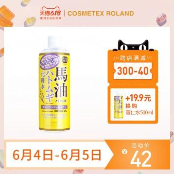 新低32元包邮包税!日本Loshi 马油薏仁水 化妆水500ml