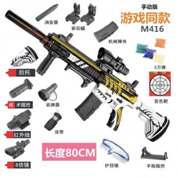 58元包邮!游戏同款 儿童玩具枪m416绝地求生吃鸡套装(6-8岁)