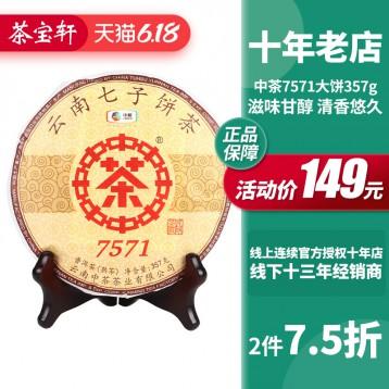 99元包邮!中粮中茶 勐海经典麦号7571普洱熟茶饼357g