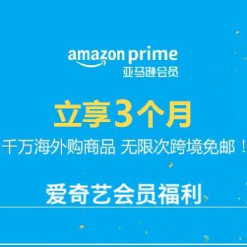 免费试用3个月!亚马逊中国Prime会员赶紧领!