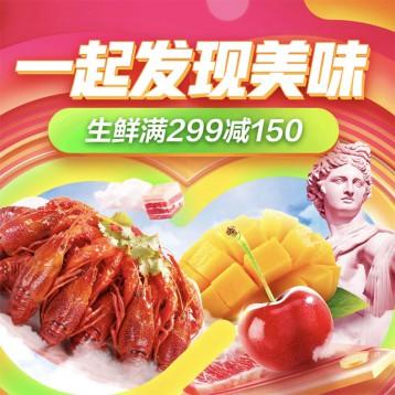 【京东生鲜五折】又来啦!领券299减150!小龙虾99元7斤!