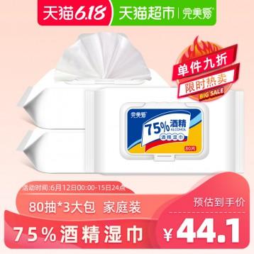 39.10元!可愛多 75%酒精濕巾 殺菌清潔消毒濕紙巾80抽*3包