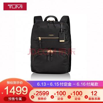 【618预售】1499元包邮!TUMI 途明Voyageur系列 女士商务时尚电脑包双肩包(黑色0484758D)