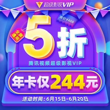 219元秒充!腾讯视频 超级影视VIP 12个月(支持电视/盒子/电脑/手机/平板)